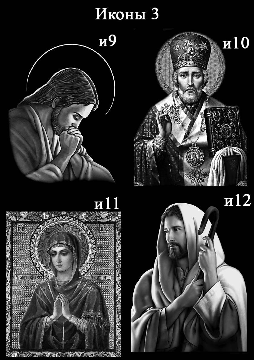 ikony-3-kopiya