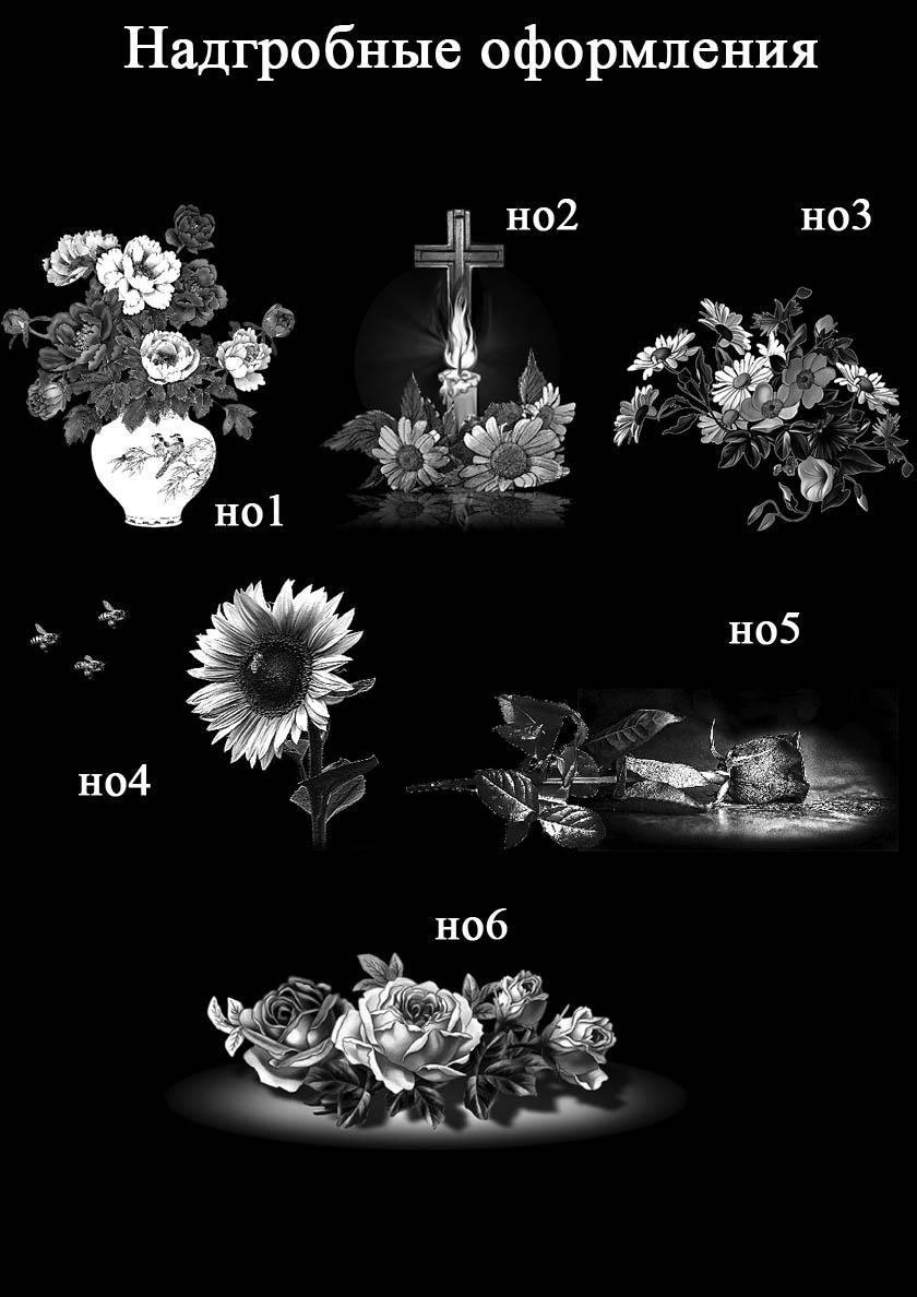 Надгробные оформления