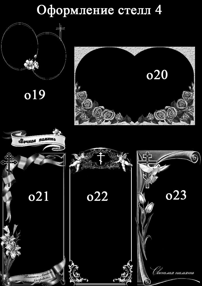 oformlenie-stell-4-kopiya