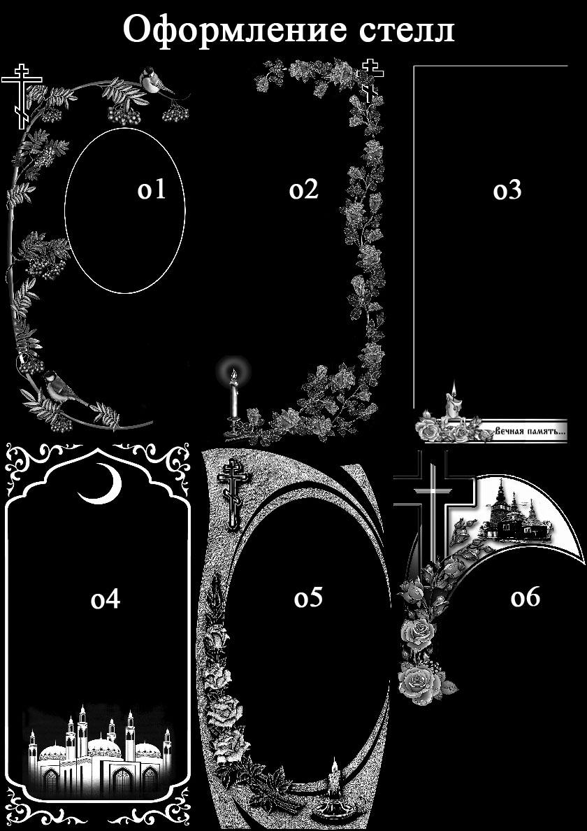 oformlenie-stell-kopiya
