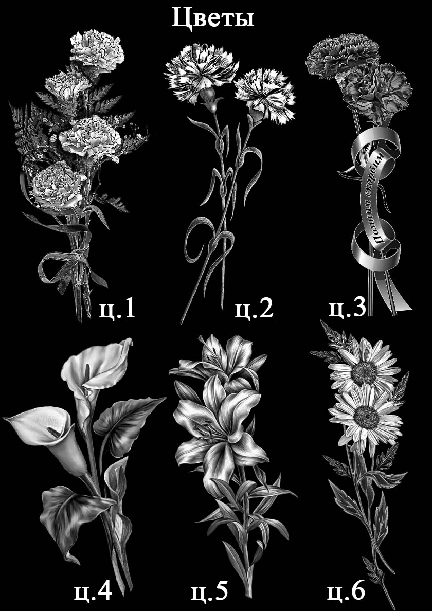 Гравировка на памятниках цветы