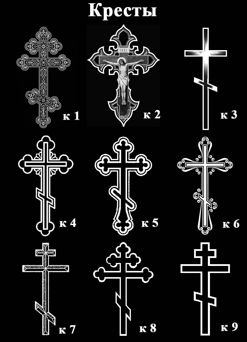 Крест на памятнике гравировка